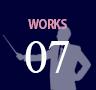 商工会の仕事7