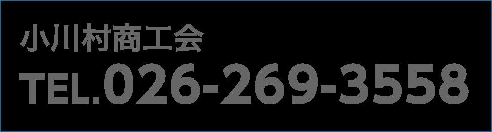 小川村商工会 TEL.026-269-3558