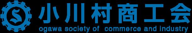 小川村商工会